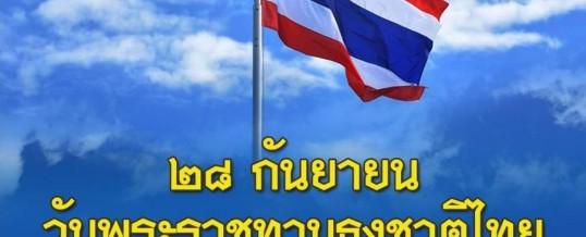 กิจกรรมวันพระราชทานธงชาติไทย 2564